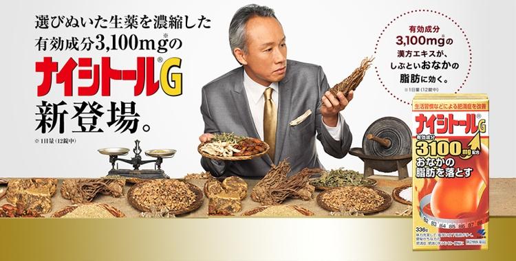 viên uống giảm mỡ bụng Naishitoru G 3100 Kobayashi của Nhật nội địa