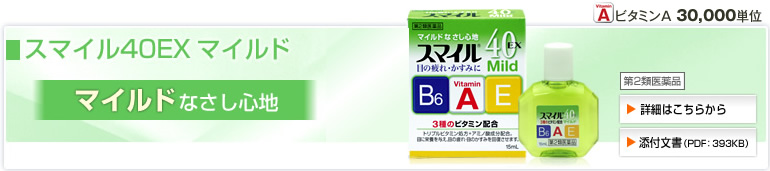 Thuốc nhỏ mắt 40 EX Mild Lion hàng nội đia Nhật