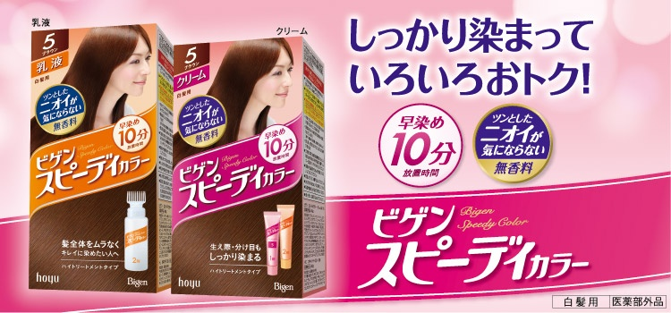 Thuốc nhuộm tóc Bigen Speedy hàng nội địa Nhật xách tay nên chất lượng hơn hẳn hàng Thái bán ở chợ Kim Biên