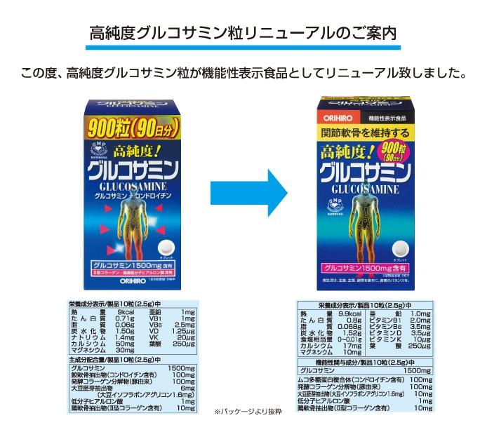 Thuốc khớp Glucosamin 1500mg Orihiro 900 viên mẫu mới thành phần được thay đổi 1 chút