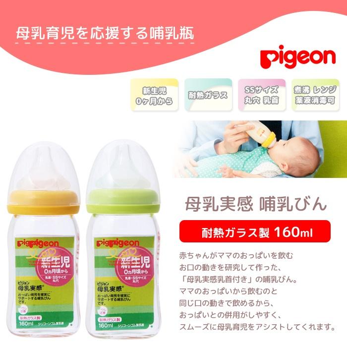 Bình sữa thủy tinh Pigeon cổ rộng hàng nội địa Nhật