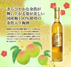 Rượu mơ vảy vàng Nhật Bản Kikkoman rượu mơ vảy vàng nhật bản kikkoman Rượu mơ vảy vàng Nhật Bản Kikkoman ruou mo vay vang kikkoman cua nhat hang xach tay getzone net hangnhatgiasi com bansihangnhat com1
