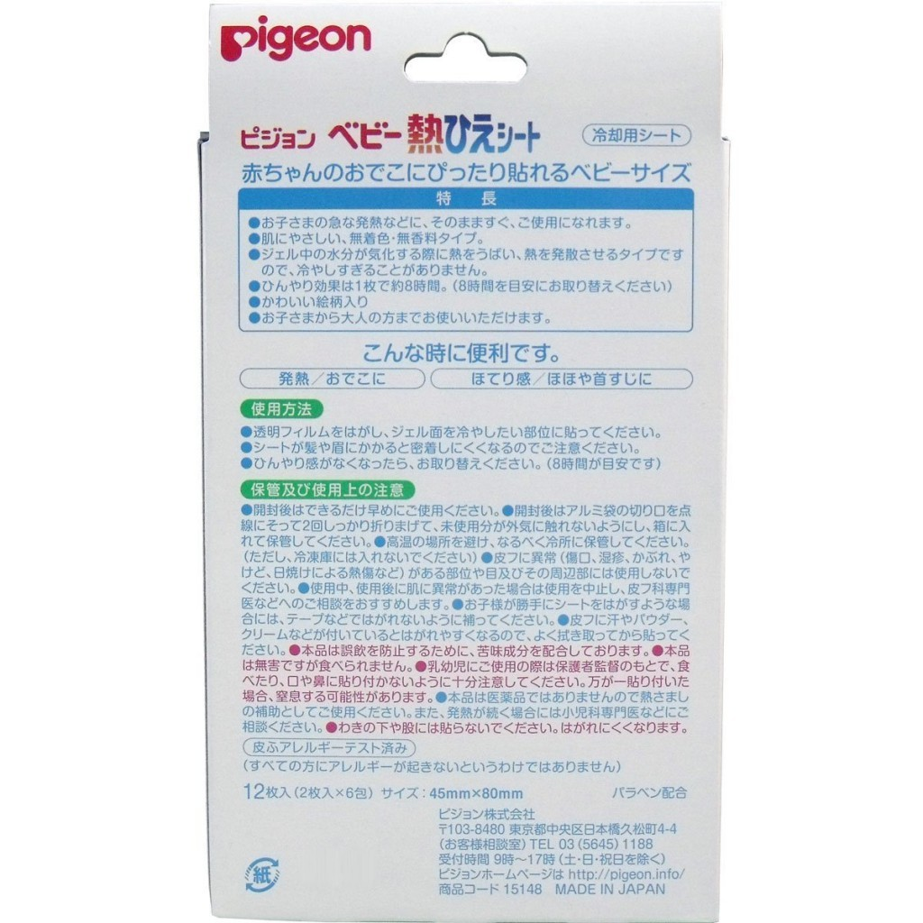 Thông tin in trên hộp sản phẩm miếng dán hạ sốt Pigeon nội địa Nhật Miếng dán hạ sốt Pigeon Miếng dán hạ sốt Pigeon mieng dan duoi muoi wakado hang xach tay getzone net2