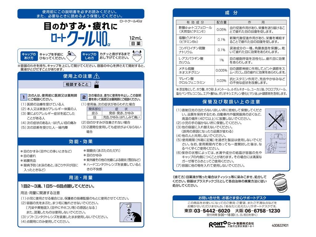 Thuốc nhỏ mắt Rohto Vitamin 40 hàng Nhật nội địa xách tay thuốc nhỏ mắt rohto Thuốc nhỏ mắt Rohto Vitamin 40 thuoc nho mat rohto vita 40 hang nhat noi dia xach tay dam bao3