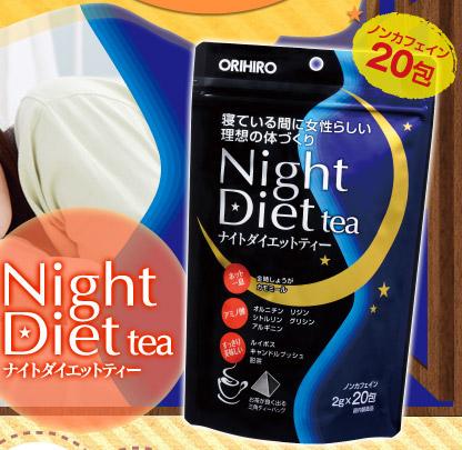 Trà giảm cân Orihiro Night Diet Tea hàng nhật nội địa