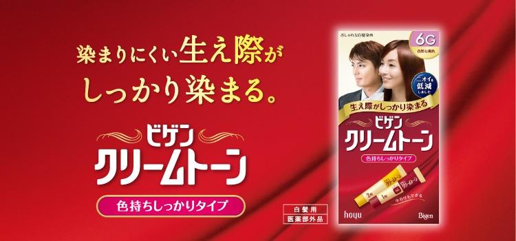 Thuốc nhuộm tóc bạc Bigen Cram Tone hàng nội địa Nhật được xách tay bằng đường hàng không