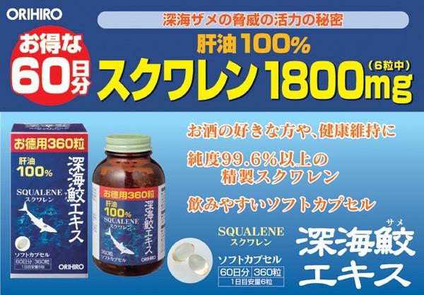 Dầu gan cá mập Orihiro Squalene