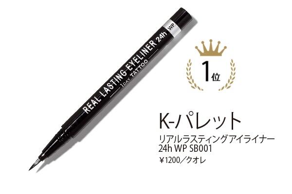 Bút kẻ mắt nước Tattoo được bình chọn số 1 Cosme giá tag 1200 yên (chưa bao gồm thuế)