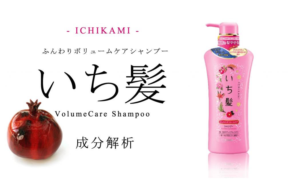 Bộ dầu gội thảo dược Kracie Ichikami Revitalizing