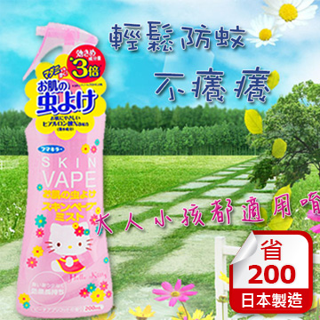 Xịt chống muỗi Skin Vape Hello Kitty