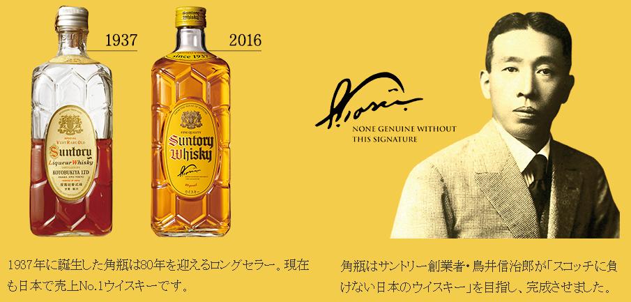 Rượu Suntory Kakubin