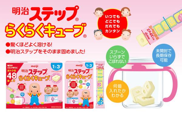 Sữa thanh Meiji số 1-3 hàng xách tay bằng đường hàng không có bill mua hàng tại siêu thị Nhât