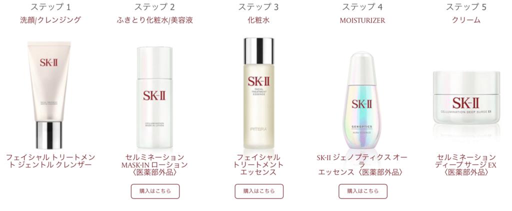 Nên dùng kem dưỡng trắng SK-II Cellumination Deep Surge EX đầy đủ các bước để đạt được hiệu quả tốt nhất