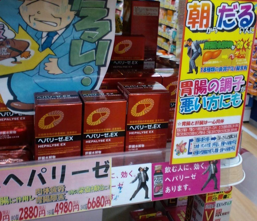 Thuốc bổ gan Hepalyse EX 240 viên hàng Nhật nội địa
