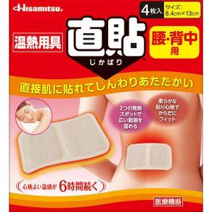 Miếng dán Salonpas giảm đau lưng của Nhật