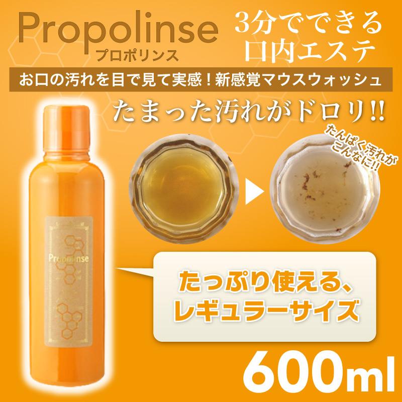 Nước xúc miệng Propolinse