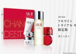 SK-II Trial Kit Change Destiny Edition