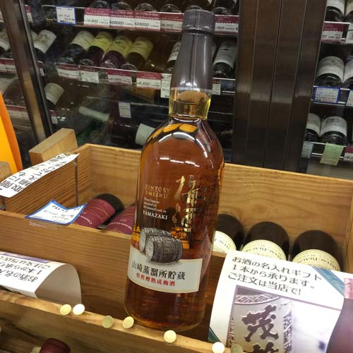 Rượu Suntory Umeshu Yamazaki