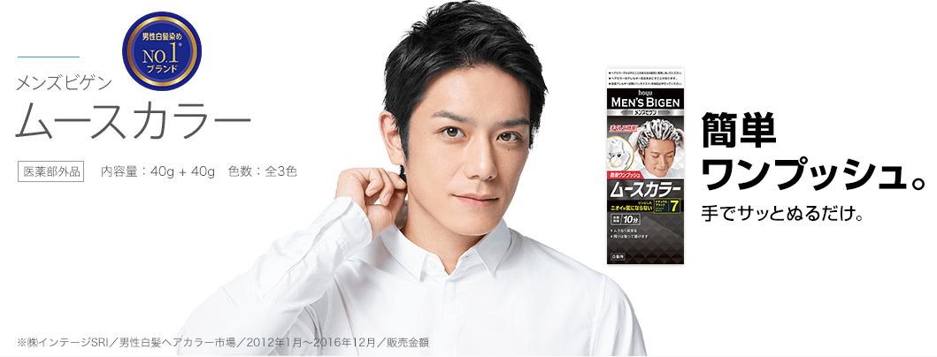 Thuốc nhuộm phủ bạc Men's Bigen Mousse Color hàng Nhật nội địa