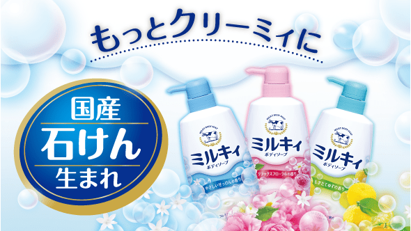 Sữa tắm Milky Body Soap từ sữa bò Nhật