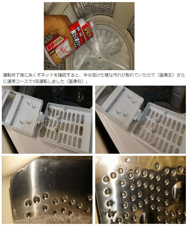 Nước vệ sinh máy giặt tại nhà hàng Nhật nội địa