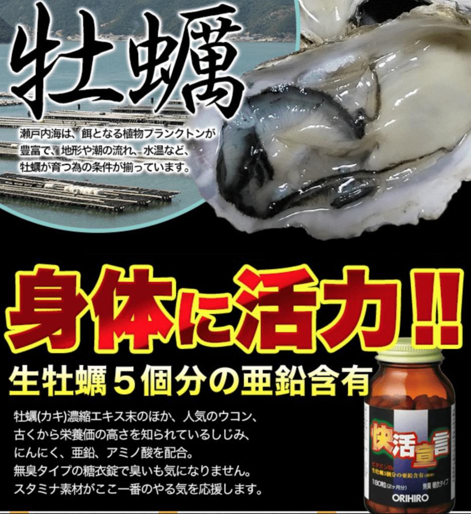 Viên uống hàu nghệ Orihiro hàng Nhật nội địa