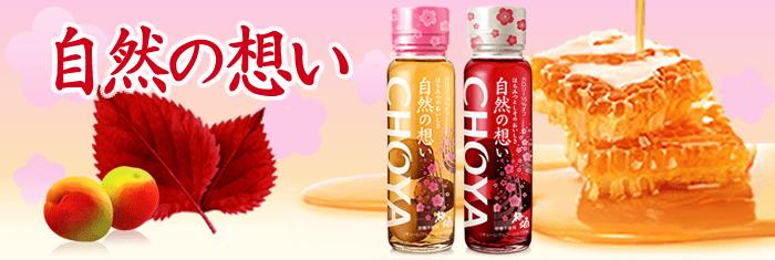 Rượu Choya Hoa Anh Đào vị tía tô & Choya vị mật ong thơm ngon giá rẻ hàng Nhật nội địa