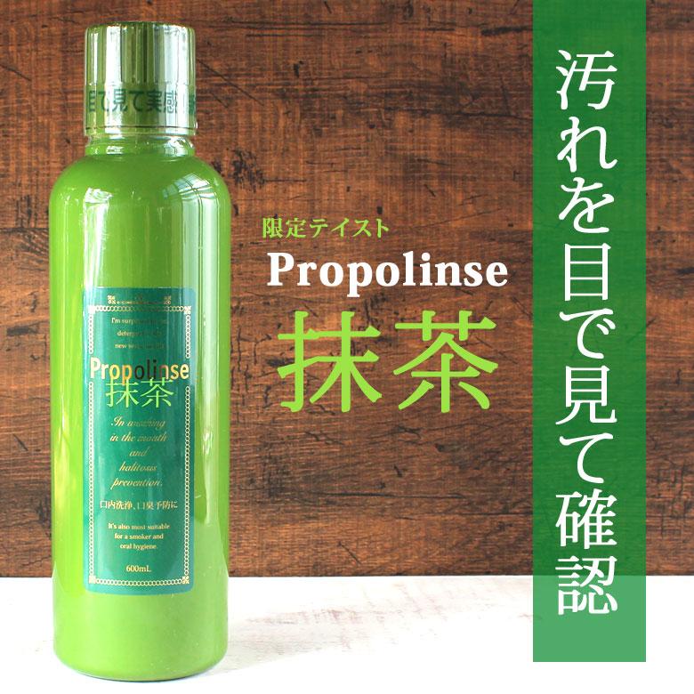 Nước súc miệng Propolinse trà xanh cam kết hàng Nhật nội địa có sẵn tại HCM