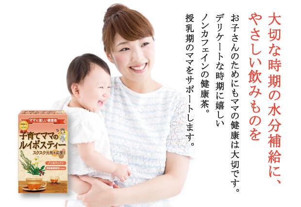 Trà lợi sữa Showa Seiyaku giúp bổ sung dinh dưỡng & lợi sữa