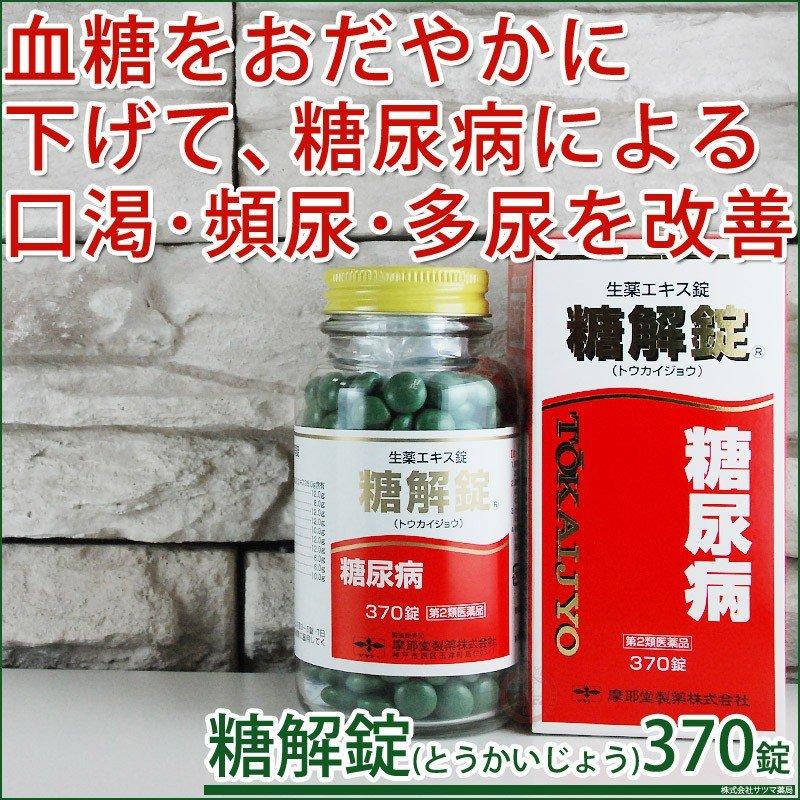 Thuốc tiểu đường Tokaijyo hàng Nhât nội địa