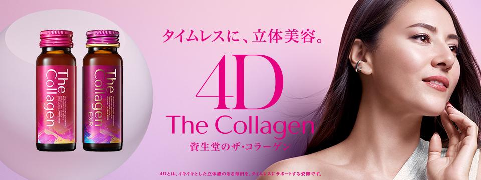 Nước uống Shiseido The Collagen EXR 4D mẫu mới 2020
